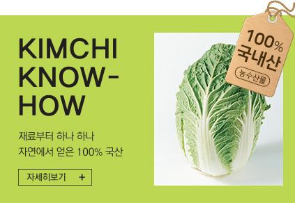 김치노하우. 재료부터 하나 하나 자연에서 얻은 100% 국산. 자세히 보기