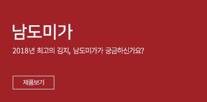 남도미가. 2018년 최고의 김치, 남도미가가 궁금하신가요? 제품보기