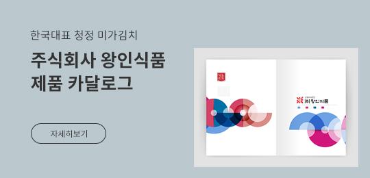 한국대표 청정 미가김치. 주식회사 왕인식품 제품 카달로그. 자세히 보기